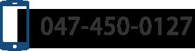習志野化工:047-450-0127